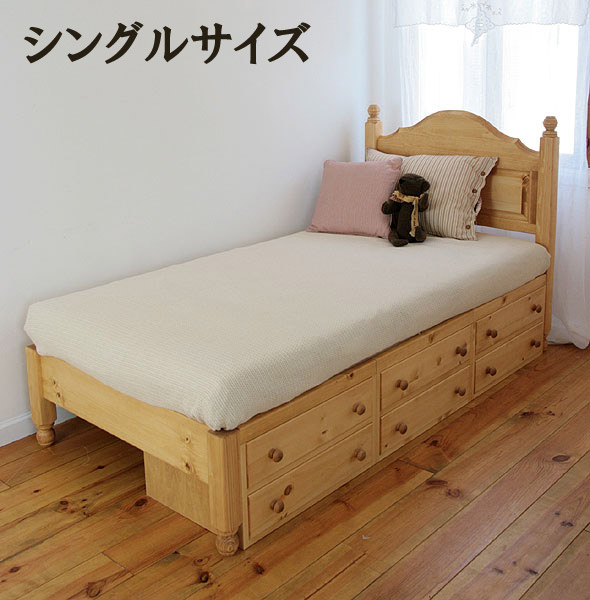 ベッド:サニーサイドベッド収納付き シングル 0155-bd-SSB-CH-S