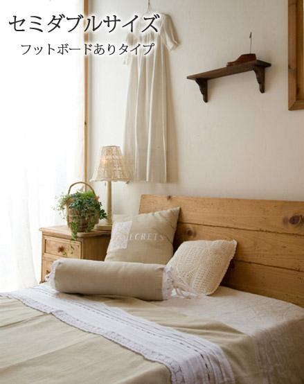 国産オリジナルオーダー家具 Rustic セミダブルベッドtypeA フットボードあり 0220-bd-RT-600-A-SD