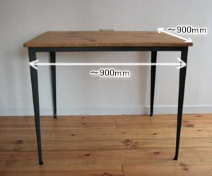 国産オリジナルオーダー家具 Rustic ラスティックアイアン アイアンカフェテーブル 棚板なし 900×900 0220-dt-RI-103-90