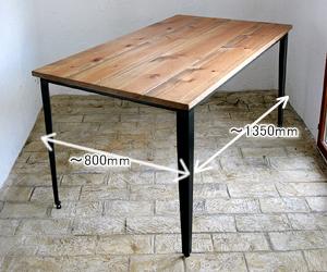 国産オリジナルオーダー家具 Rustic ダイニングテーブル 単品 ラスティックアイアン アイアンダイニングテーブル 棚板なし 1350×800 0220-dt-RI-104-135