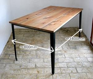 国産オリジナルオーダー家具 Rustic ダイニングテーブル 単品 ラスティックアイアン アイアンダイニングテーブル 棚板なし 1600×800 0220-dt-RI-104-160