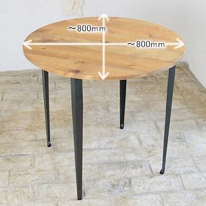 国産オリジナルオーダー家具 Rustic ダイニングテーブル 単品 ラスティックアイアン ラウンドダイニングテーブル Ф800 0220-dt-RI-106-80