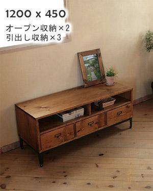 国産オリジナルオーダー家具 Rustic ラスティックアイアン テレビボード typeD 1200 0220-tv-RI-506-120