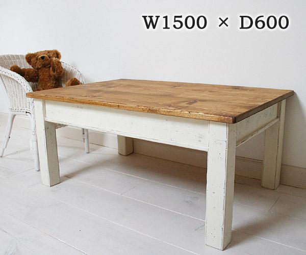 国産オリジナルオーダー家具 Rustic ローテーブルラスティックパイン ローテーブル 1500×600 0220-lt-RT-203-150