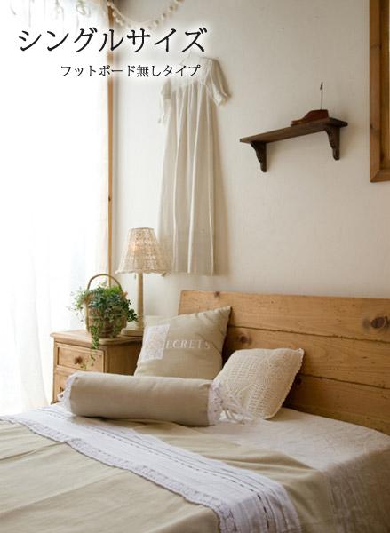 【店内全品ポイント10倍】国産オリジナルオーダー家具 Rustic シングルベッド typeB (フットボードなし)0220-bd-RT-600-B-S