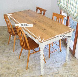 国産オリジナルオーダー家具 Rustic ラスティックパイン ターンドレッグテーブル 1800×700 単品 イージーオーダー 0220-dt-RT-212-180
