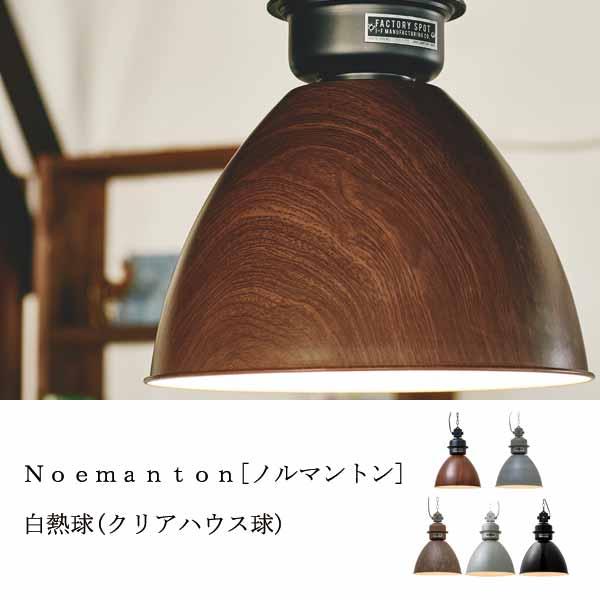 【送料無料】Normanton [ノルマントン] 白熱球(クリアハウス球)付 【インターフォルム:interform】0252-li-lt-1862
