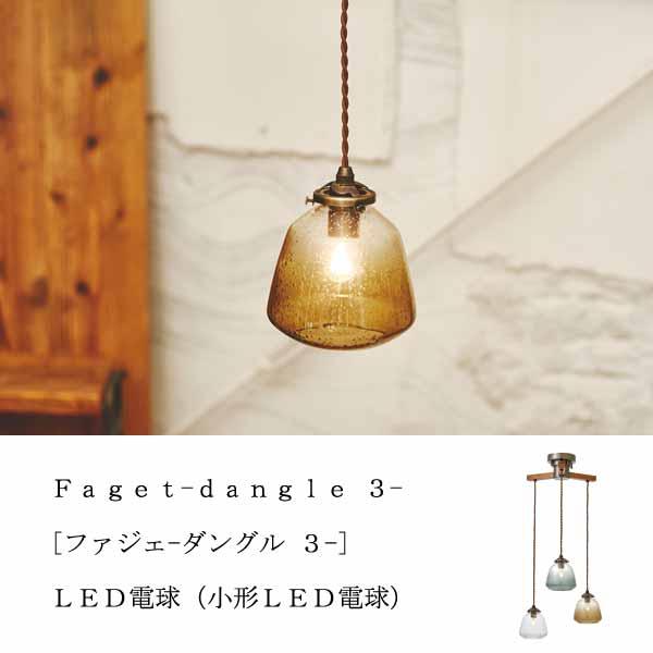 Faget -dangle 3- [ファジェ -ダングル 3-] LED電球(小形LED電球(電球色))×3付  0252-li-lt-3130