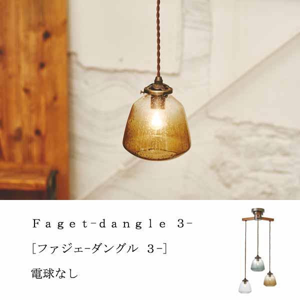 【送料無料】Faget -dangle 3- [ファジェ -ダングル 3-] 3灯 ペンダントライト 電球なし 【インターフォルム:interform】0252-li-lt-3131