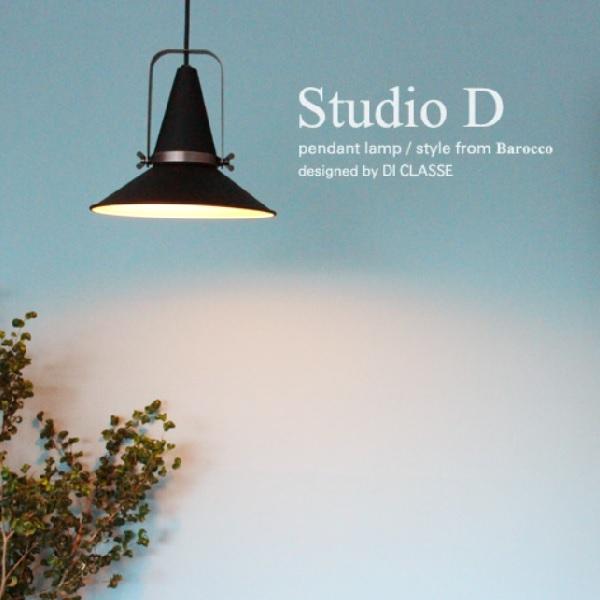 【店内全品ポイント10倍】【送料無料】ペンダントライト 照明 照明器具 Studio D pendant lamp スタジオ D ペンダントランプ   0510-li-lp3051bk