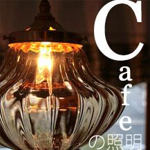 【店内全品ポイント10倍】【送料無料】国産ガラスペンダントライトセット 0016アンバー 電球1灯付属 15mono0515-li-0016am-m