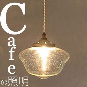国産ガラスペンダントライトセット 0017アワクリア 電球1灯付属 15mono 0515-li-0017cl-a