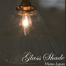 国産ガラスペンダントライトセット 0020クリア 電球1灯付属 15mono 0515-li-0020cl-m