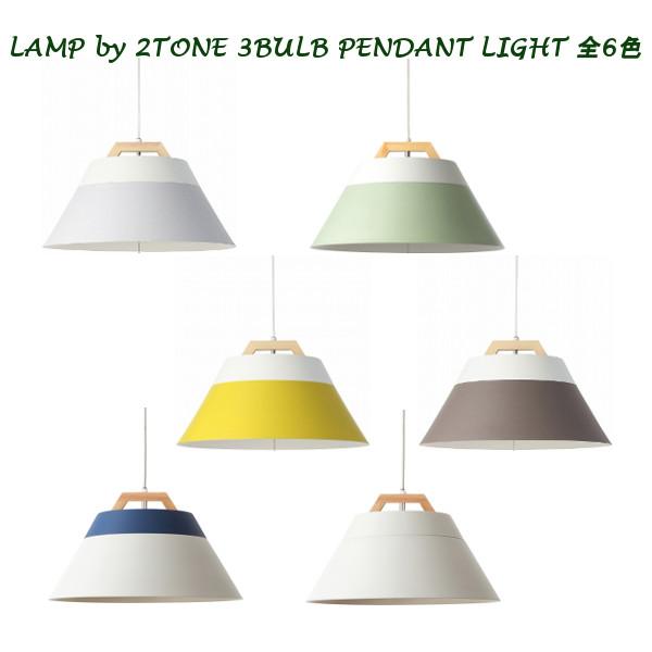 【店内全品ポイント10倍】【送料無料】LAMP by 2TONE 3BULB PENDANT LIGHT2トーン 3灯ペンダントライト 電球なし LED電球対応可能 0518-li-001778