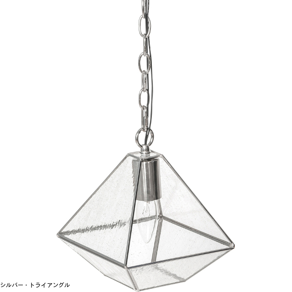 LAMP by CRAFT TERRARIUM 1BULB PENDANT LIGHT SILVER TRIANGLE テラリウム型 1灯 ペンダントライト シルバー 三角 シャンデリア球 E26/40W 付き LED電球対応可能 0518-li-002407-sv-tr