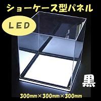 LEDショーケース型パネル(黒)