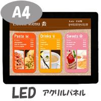 LEDフラットパネルA4、マグネット式【送料無料】