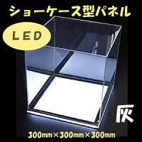 LEDショーケース型パネル(灰)ケースは別売
