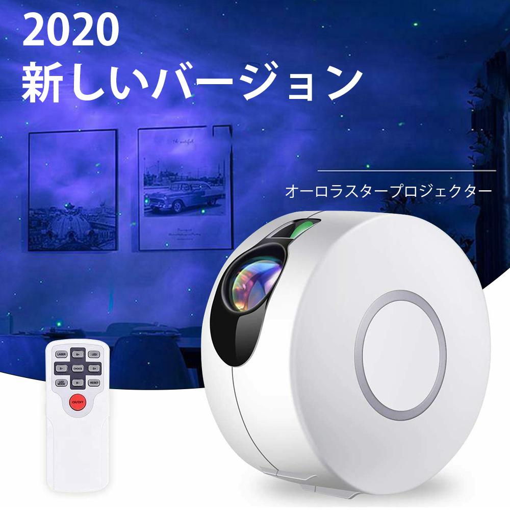 LEDスタープロジェクター スタープロジェクターライト 投影ランプ ギャラクシースターリーナイトライ ライトオーシャンウェーブ 即納 360°プロジェクション 情熱セール