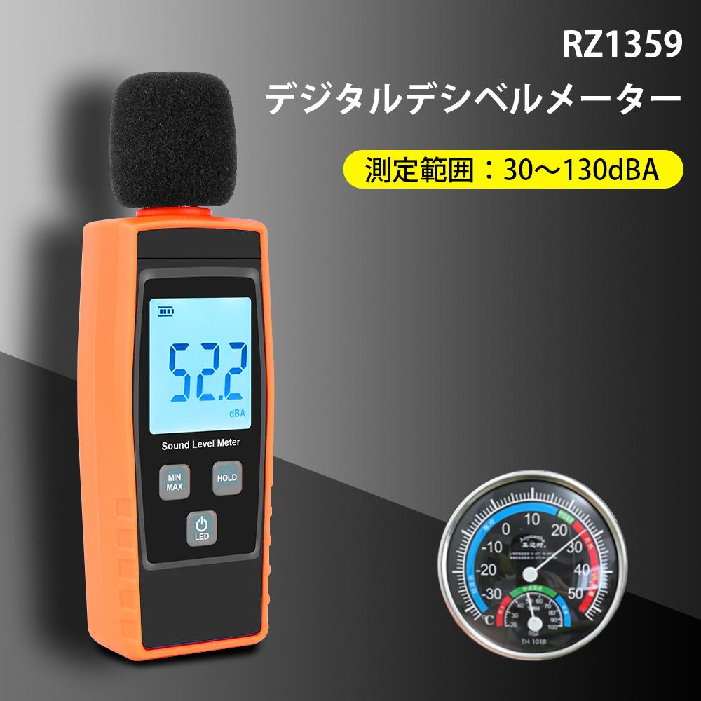 騒音計 サウンドメーター 手軽に騒音測定ができる 送料無料 デジタル小型騒音計 30-130db 引き出物 防風スポンジ サウンドレベルメーター 最大値表示 音圧 SPL測定器 計測器 大声コンテスト ポケット 好評受付中 ポータブル ハンディ 音量