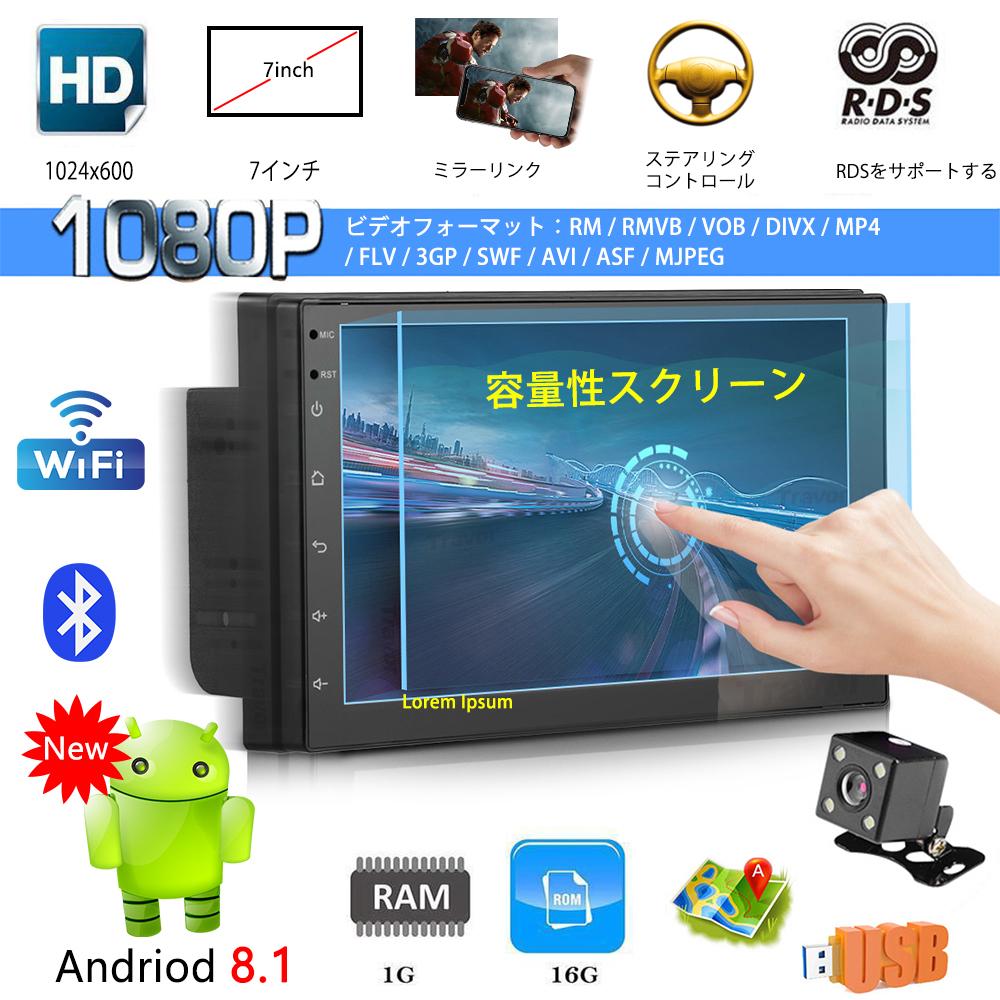 新生活のため 取り入れてみませんか? ナビゲーション 7inch カーナビゲーション 希少 Android10.0 ダブルDINクアッドコア 着後レビューで 送料無料 GPS タッチパネル MP5プレーヤーFM Bluetooth カーステレオ
