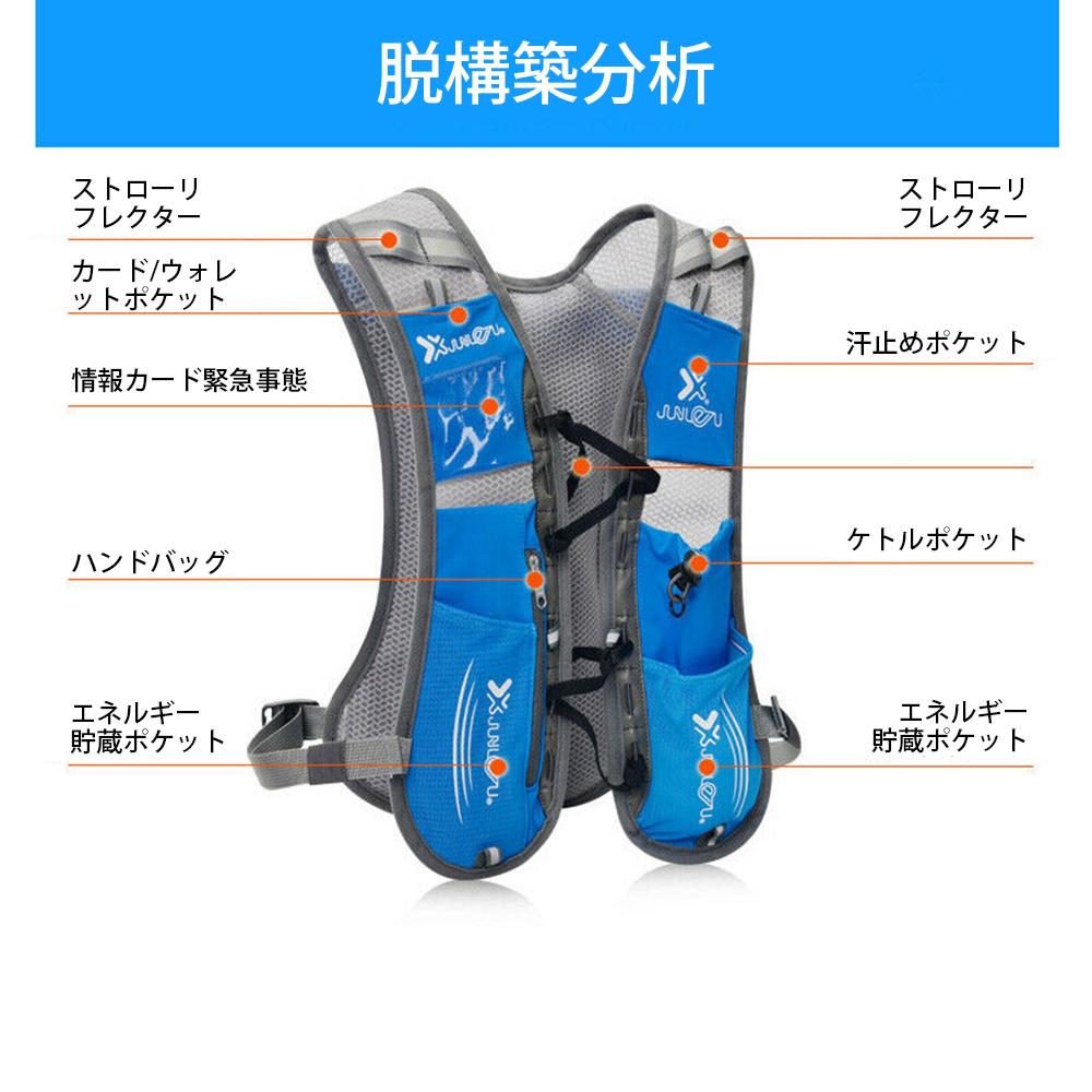 リュックサック ランニングバッグ トレイルランニング 開店祝い 多機能バッグ 激安価格と即納で通信販売 スポーツバックパック サイクリングバッグ 防水 ハイキングハイドレーションパック レディース メンズ アウトドア サイクリングベストバッグ