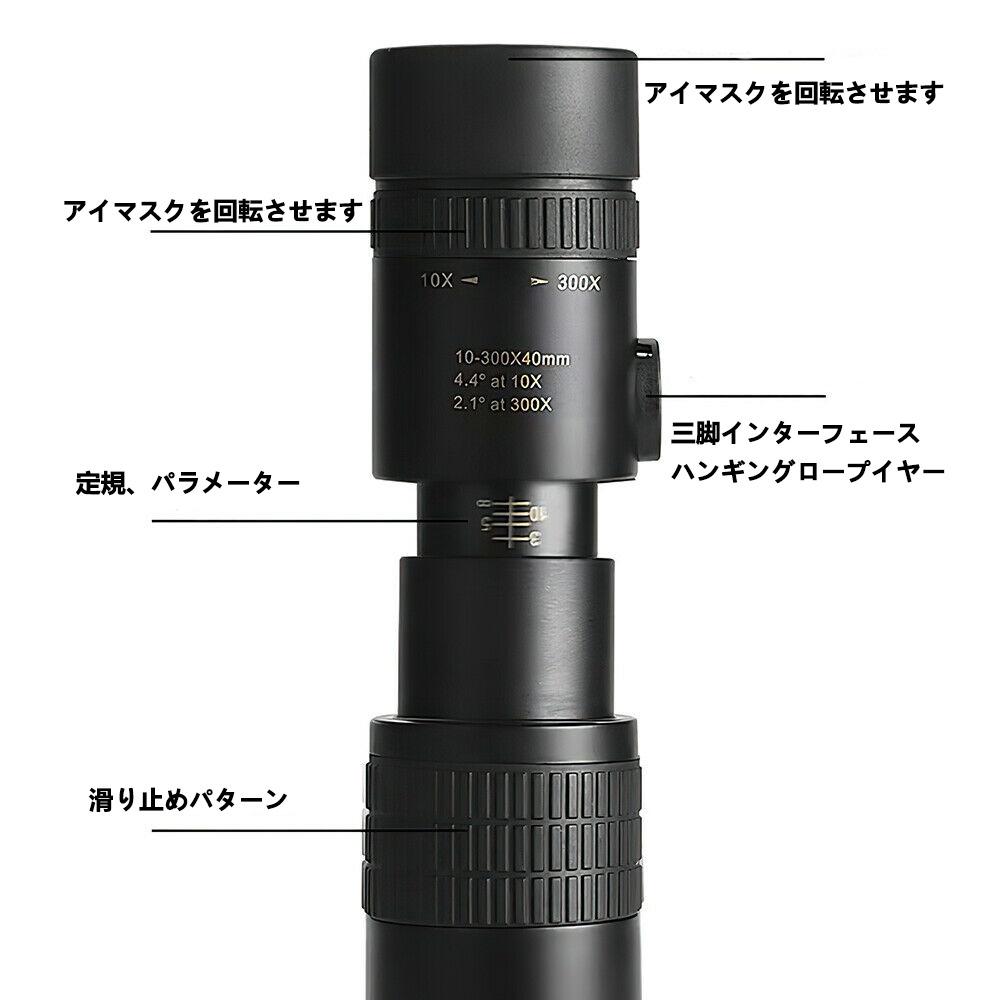 在庫処分 単眼望遠鏡 卸直営 単眼鏡 操作が簡単 超高出力10-300X40mmポータブル暗視ズーム単眼望遠鏡HD 小型 持ち運びが便利