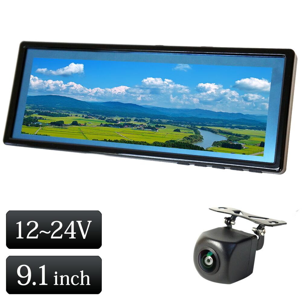 バックカメラ カメラ モニターセット ブルー ワイド アクセサリー  9.1インチ バックミラーモニター 9.1インチ バックカメラ モニター セット 12V 24V 送料無料 あす楽 [B391C858B]