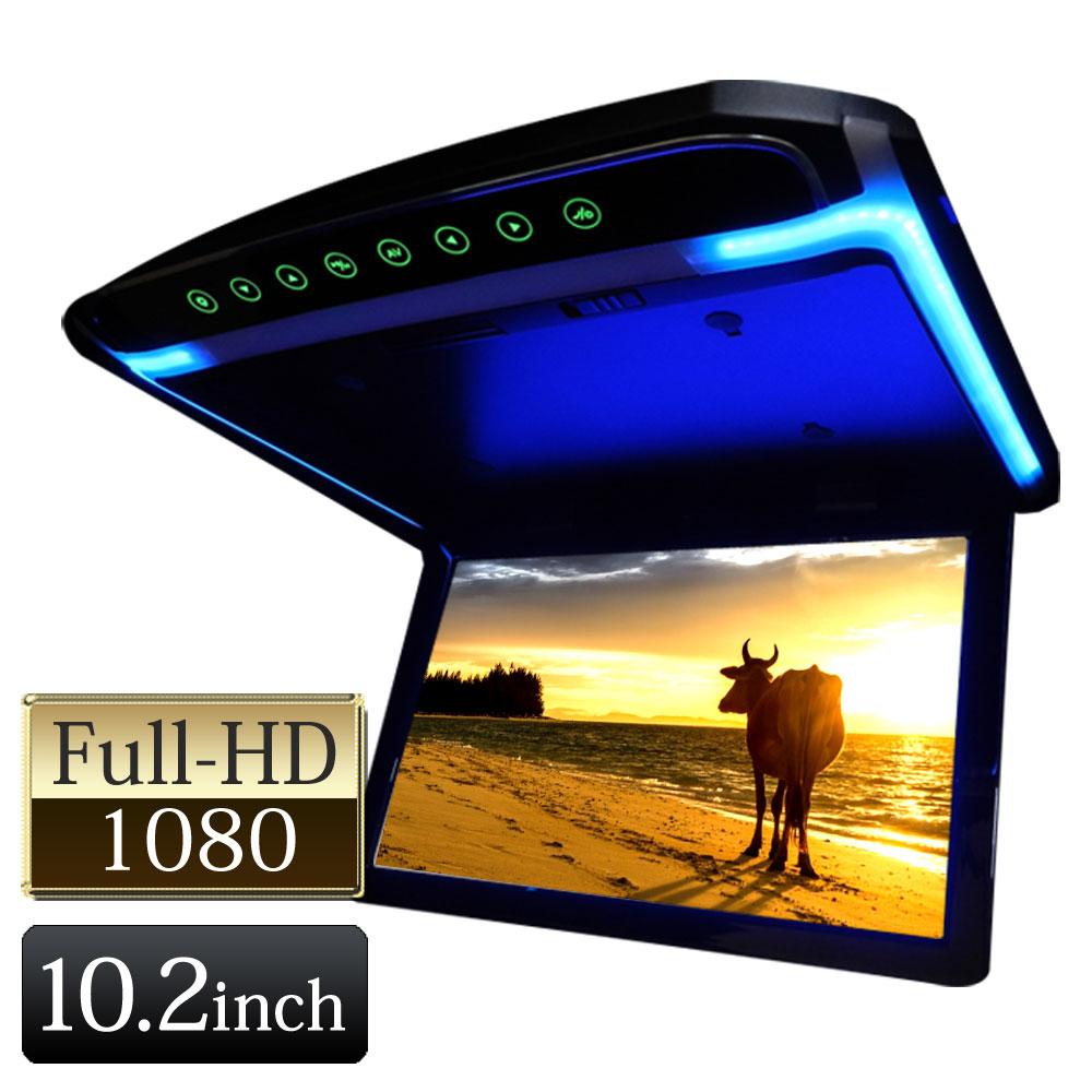 フリップダウン 薄型 大画面 大型 リアモニター ルームランプ rca フリップダウンモニター 10.2インチ 高画質 12V リアモニター FullHD HDMI RCA microSD USB あす楽 送料無料 [F1014BH]