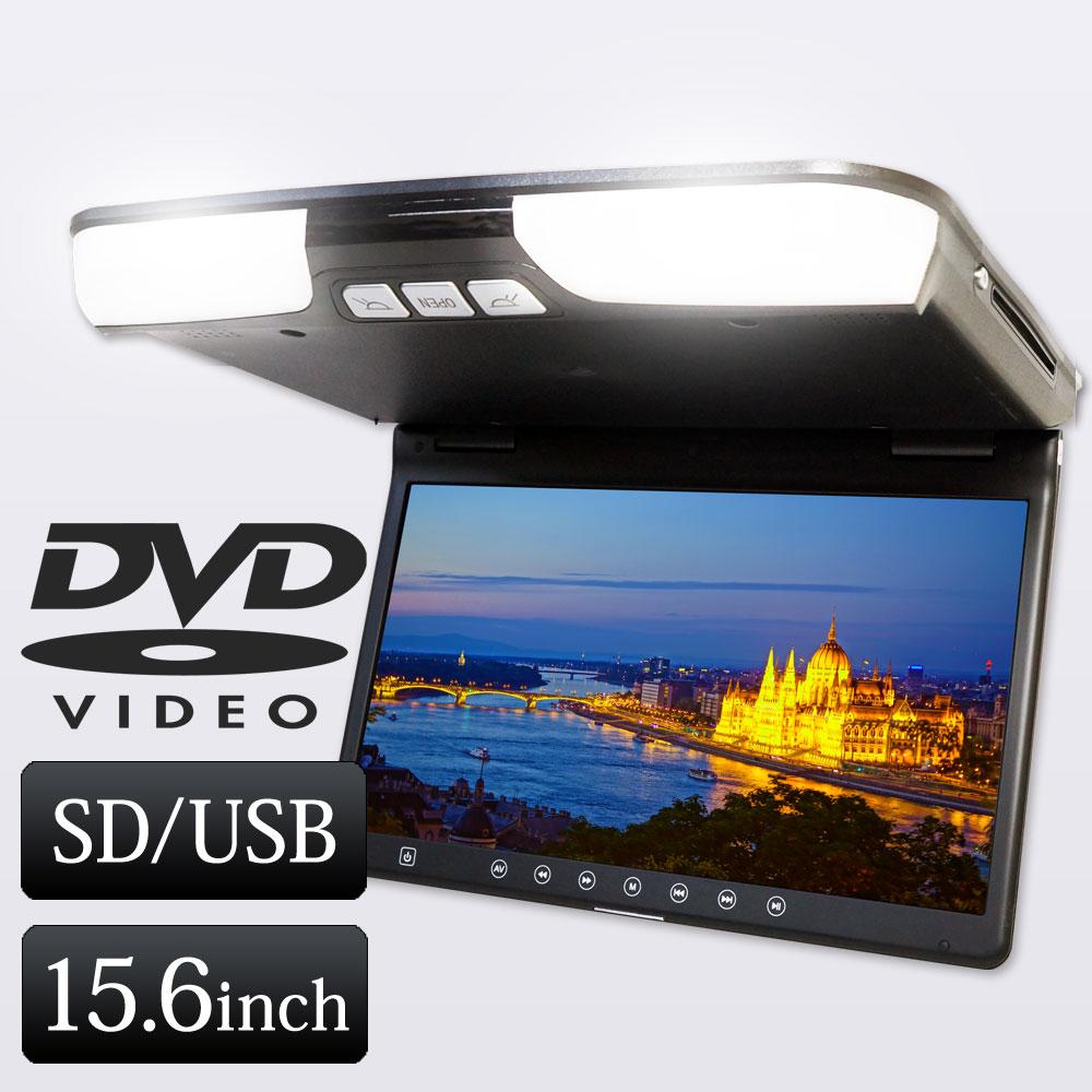 dvd 後付け 大画面 子供 大型 ルームランプ rca wxga リアモニター フリップダウンモニター DVD内蔵 高画質 15.6インチ HDMI USB SDカード スピーカー内蔵 12V 送料無料 [F1562D]
