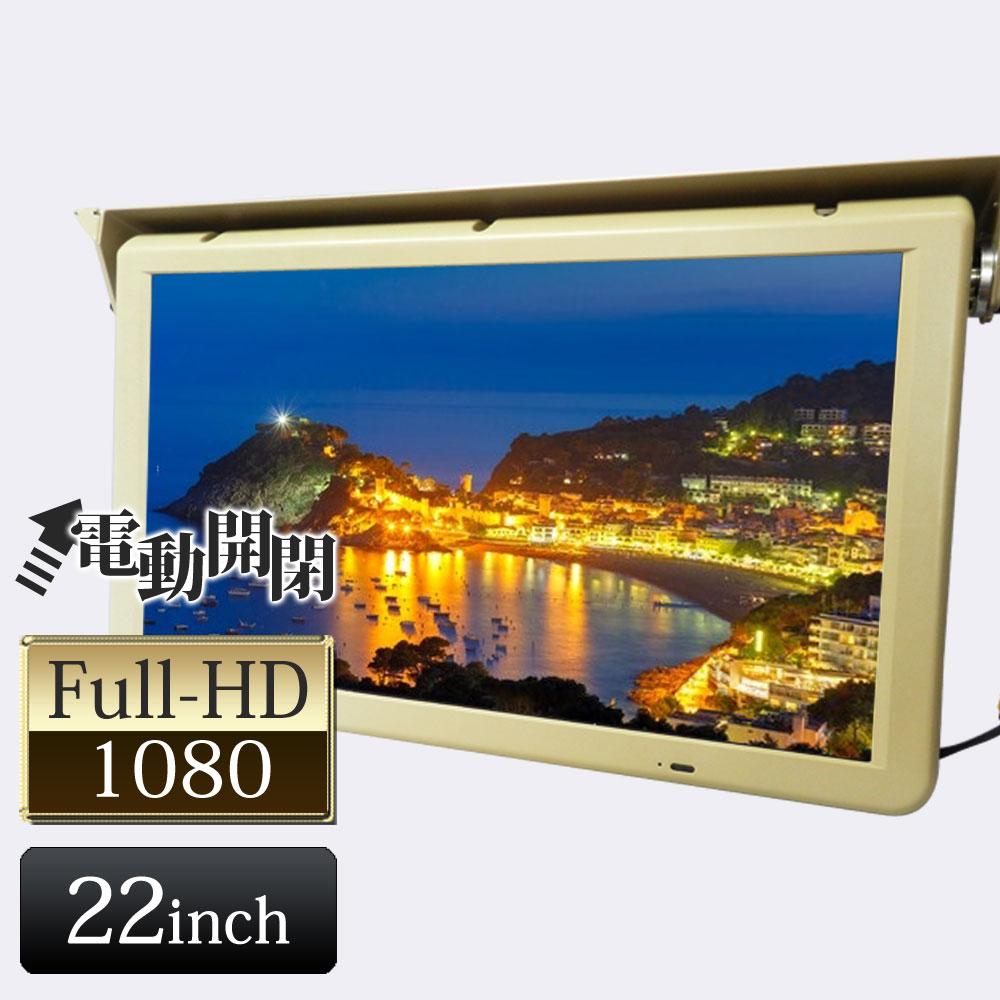 フリップダウン モニター 大型 大画面 電動開閉 リアモニター 車載モニター フリップダウンモニター 22インチ 正規品送料無料 FullHD 税込 F2201YH ベージュ あす楽 HDMI 高画質 24V 送料無料