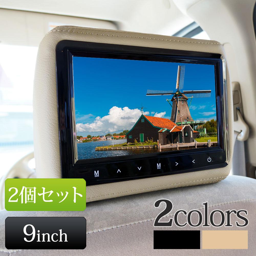 高画質 タッチボタン ヘッドレストモニター 2色選択可能 2個 セット 9インチ 1年保証 送料無料 RCA入力 レザー H770 新色追加 交換無料 あす楽