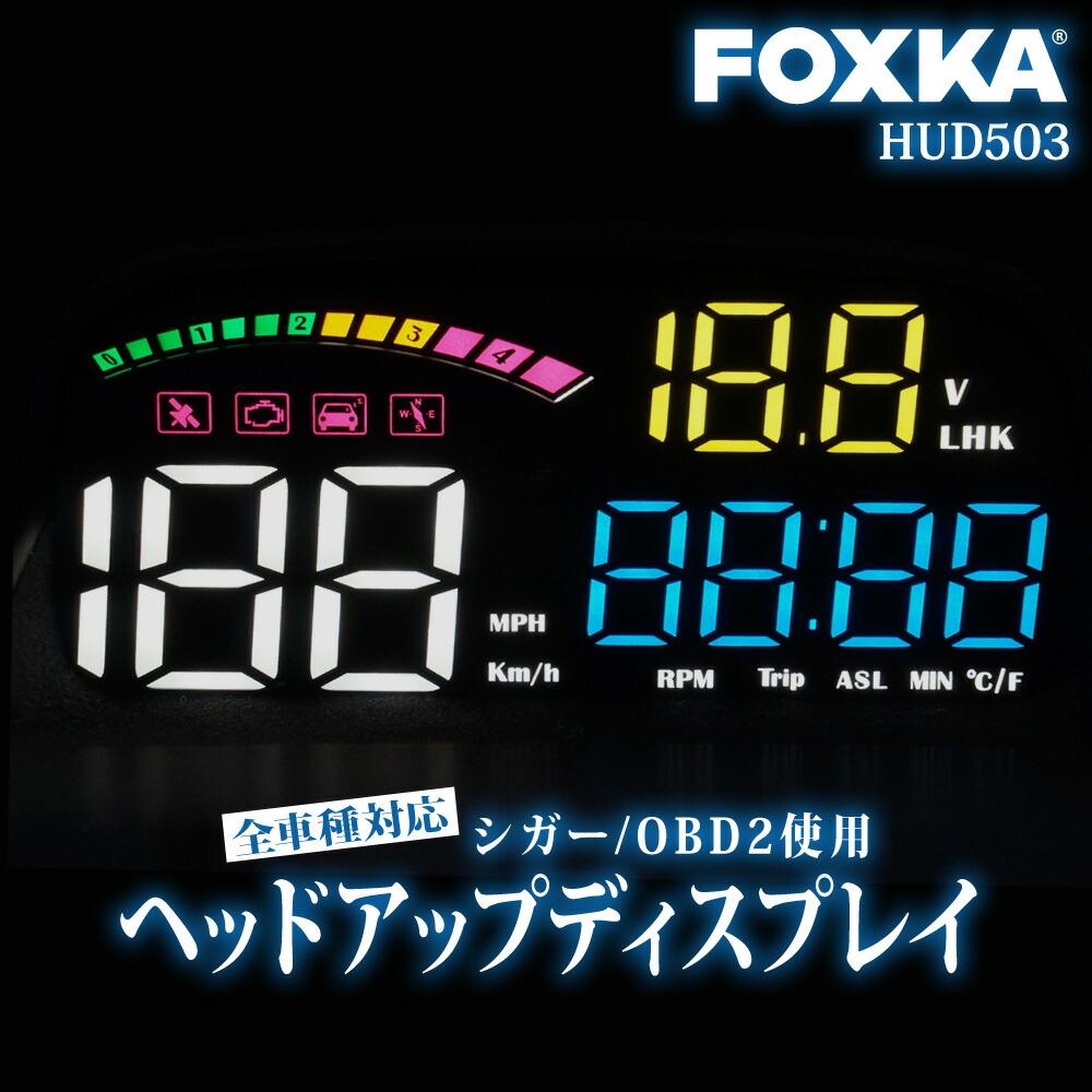 HUD ヘッドアップディスプレイ 後付け タコメーター GPS OBD2 スピードメーター あす楽 送料無料 [HUD503]