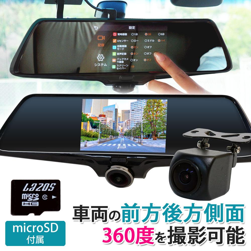 ドライブレコーダー microSDカード 2カメラ バックカメラ付 交通事故 全方位 後方 側面 駐車監視  ドライブレコーダー ミラー型 360度 バックカメラセット 車内録画 後方録画 ステッカー付 高耐久microSDカード付 全方位録画 1年保証 送料無料 [J500C894B]