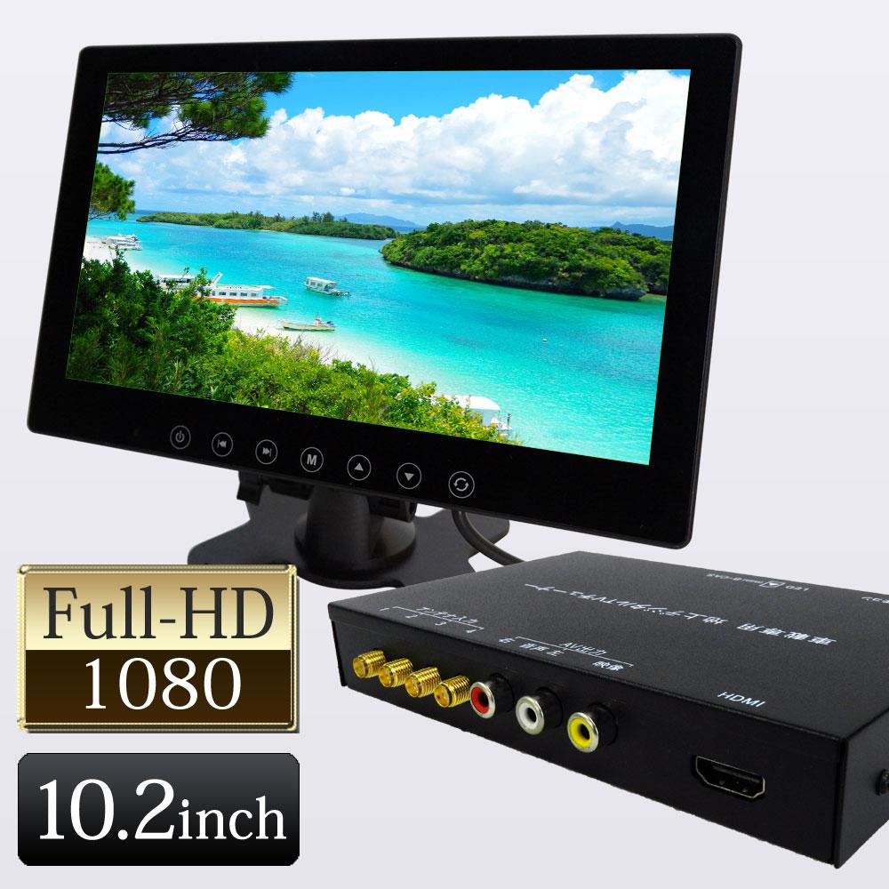 フルセグチューナーセット 地デジ 10インチ オンダッシュモニター 12V 24V 対応 ヘッドレストモニター 高画質 4×4 フルセグチューナー HDMIケーブルプレゼント中 あす楽 送料無料 [D1002BHDT4100]