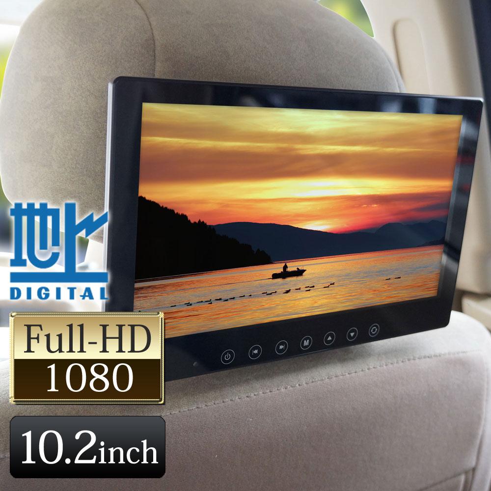 オンダッシュ ヘッドレスト 2種類のブラケット付き 地デジ フルセグ テレビが見られる テレビ 薄型 高画質 スマホが繋がる リアモニター ヘッドレストモニター スマホ オンダッシュモニター 24V あす楽 10.2インチ 返品送料無料 iPhone チューナー内蔵 D1003BT-bcas 送料無料 公式ストア 12V HDMI スピーカー