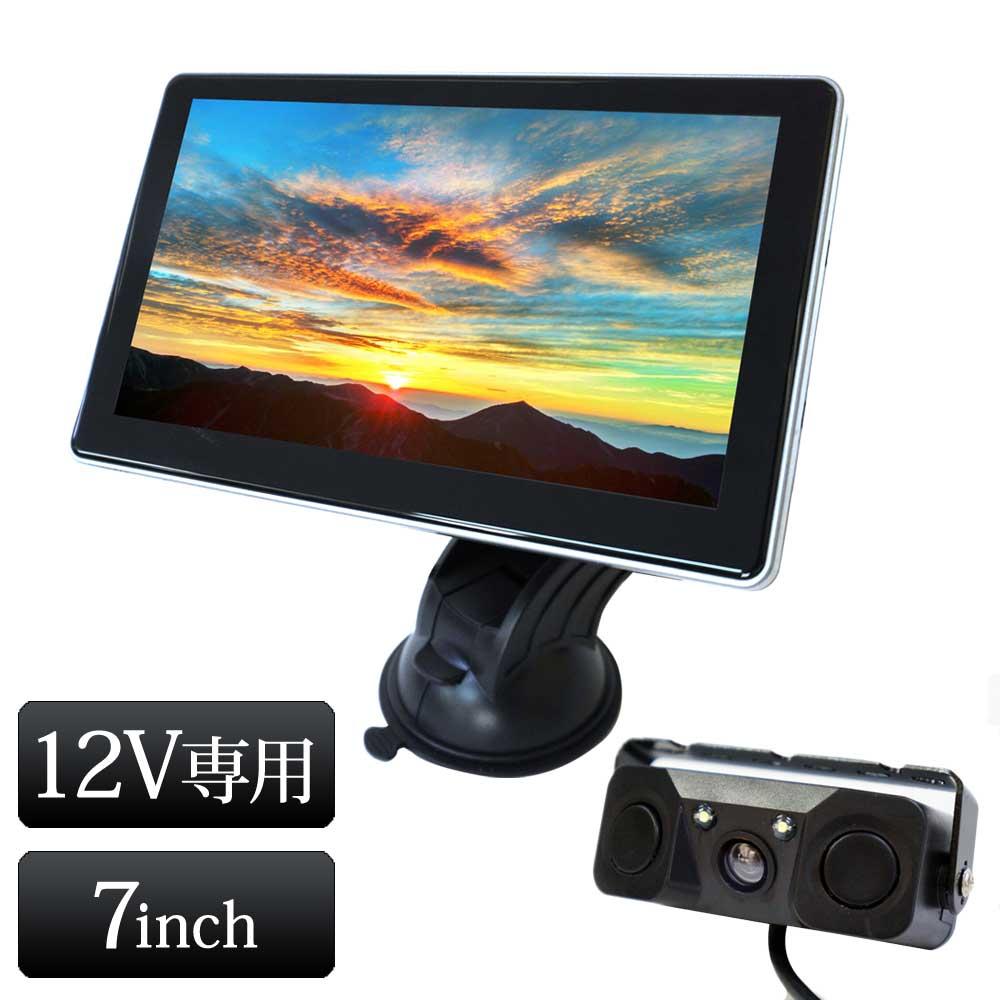 オンダッシュモニター 7インチ バックカメラ モニター セット 12V専用 遮光 Wセンサー ブザー付 送料無料 あす楽 [D701C893B]
