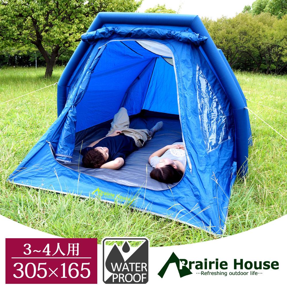 テント エアフレームテント 3~4人用 インナーテント付 Prairie House あす楽 送料無料 [PHT102L]