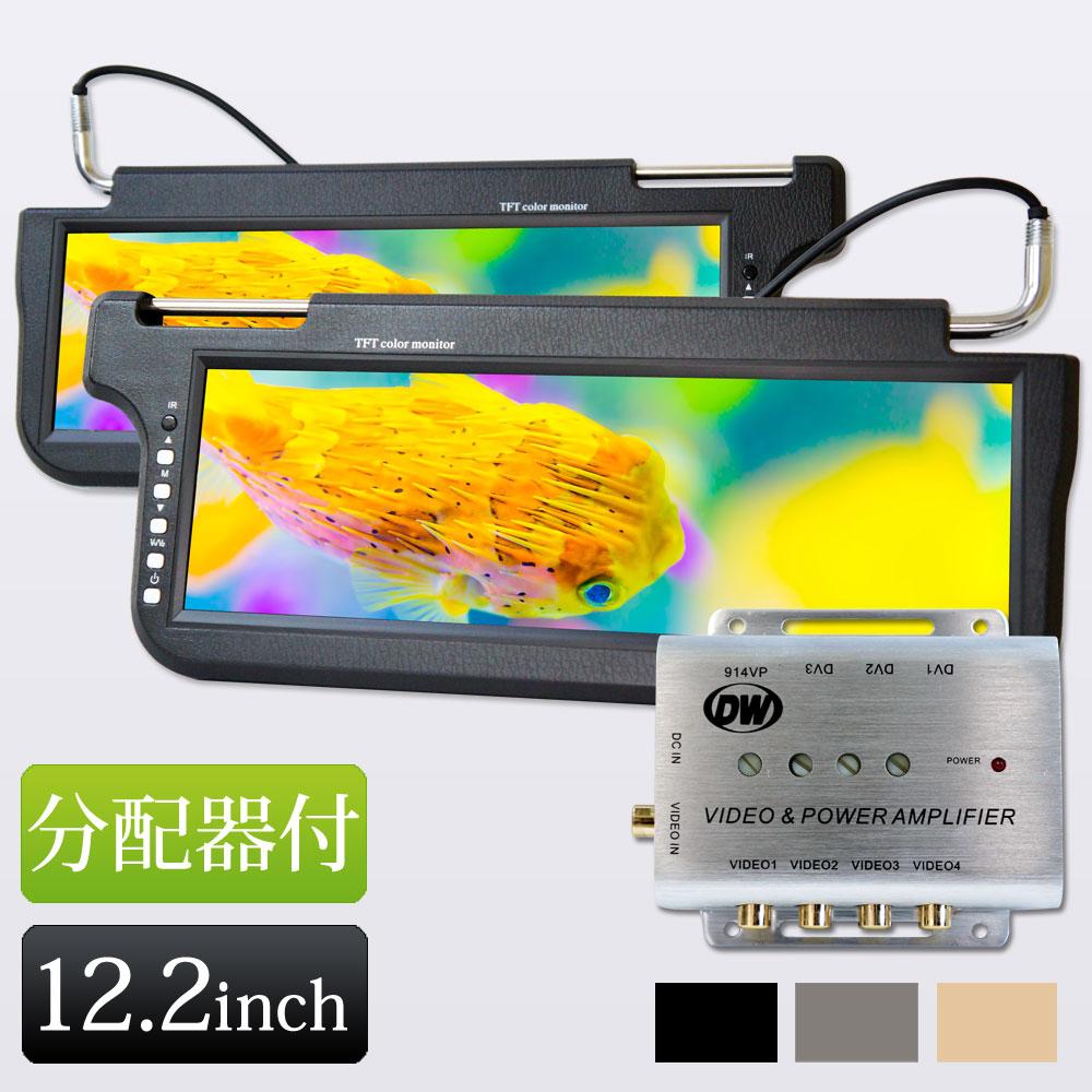 モニター 左右セット 日本 分配器 NEW売り切れる前に☆ 大型 大画面 グレー ベージュ 左 右 サンバイザーモニター 映像分配器セット 左右 高画質 2個セット 送料無料 S1220914VP 12.2インチ 1年保証