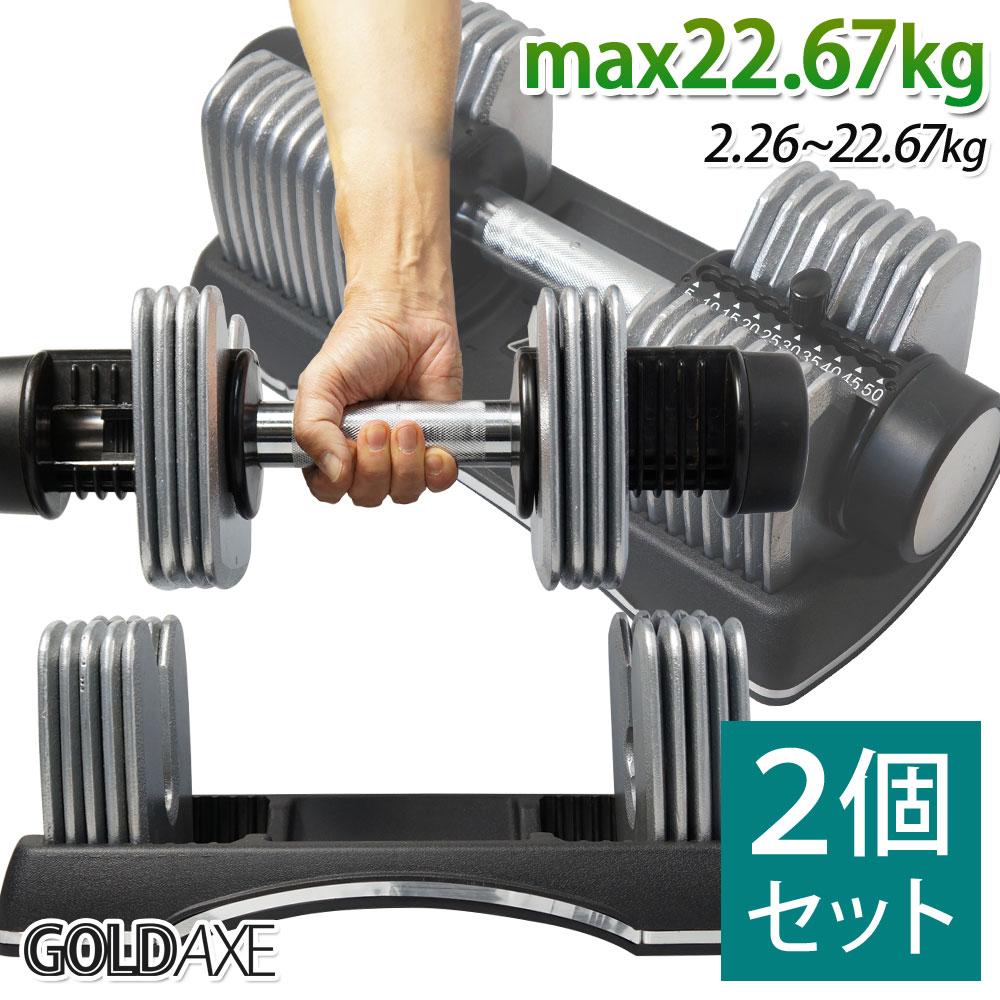 ダンベル 2個セット アジャスタブルダンベル 可変式 2.26kg~22.67kg GOLDAXE 送料無料 [XH741S-2]