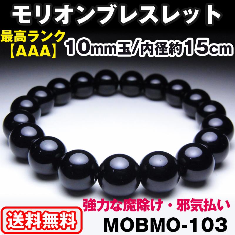 最強の魔除け効果!【AAAランク】モリオン(黒水晶)ブレスレット 内径約15cm【10mm玉】MOBMO-103