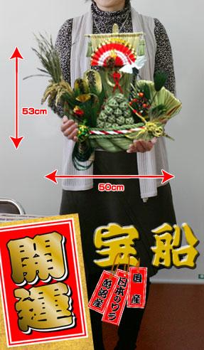 国産【新潟魚沼産】ワラ使用 開運 宝船