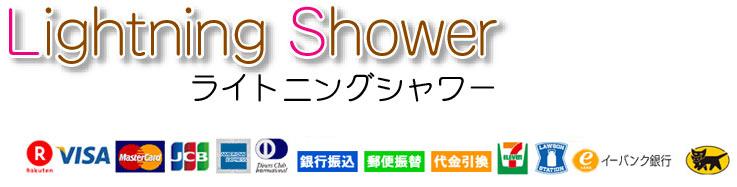 ライトニング シャワー:新潟の米・餅・そば・スイーツなど名物、特産品をお取り寄せ