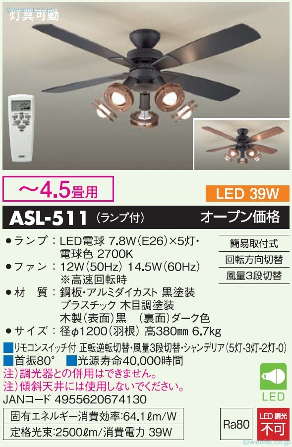 DAIKO大光電機リモコン付LED電球付シーリングファン~4.5畳ASL-511