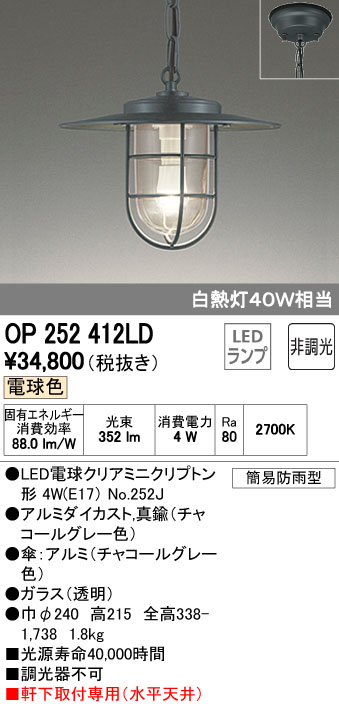 ODELICオーデリック 白熱灯40W相当LED洋風ペンダント電球色 OP252412LD