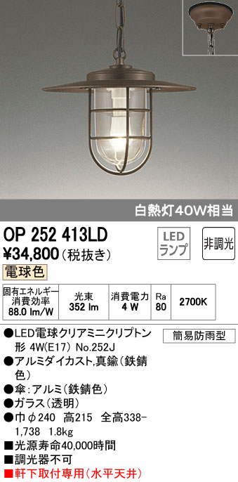 ODELICオーデリック 白熱灯40W相当LED洋風ペンダント電球色 OP252413LD