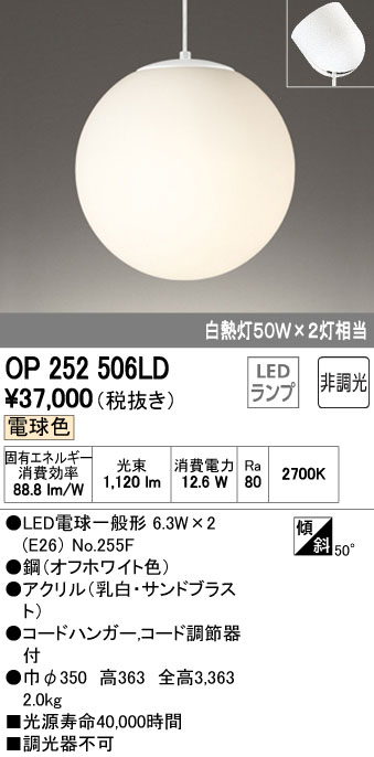 ODELICオーデリック LEDペンダントOP252506LD