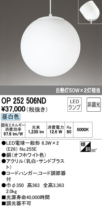 ODELICオーデリック LEDペンダントOP252506ND