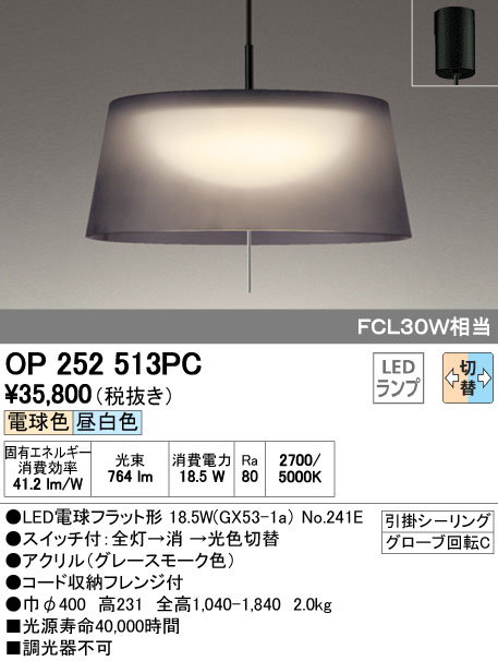ODELICオーデリック LEDペンダントOP252513PC