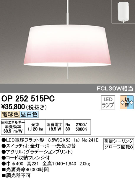 ODELICオーデリック LEDペンダントOP252515PC